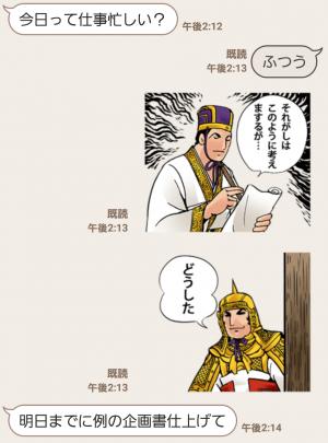 【公式スタンプ】動くぞ!三国志スタンプ (3)