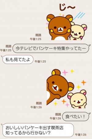 【公式スタンプ】リラックマ ポップアップスタンプ (3)