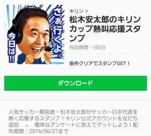 【限定無料スタンプ】松木安太郎のキリンカップ熱叫応援スタンプ(2016年06月28日まで) (5)