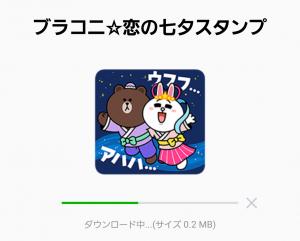 【限定無料スタンプ】ブラコニ☆恋の七夕スタンプ(2016年07月18日まで) (2)