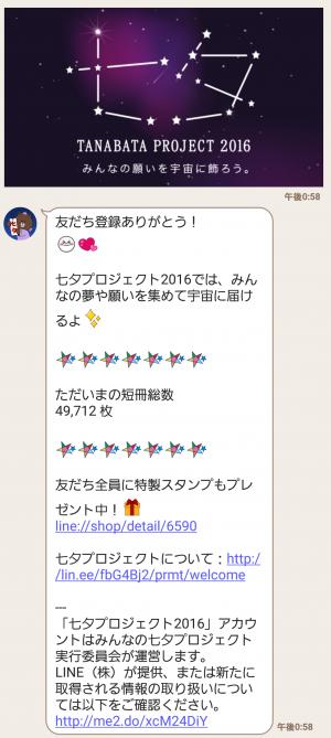 【限定無料スタンプ】ブラコニ☆恋の七夕スタンプ(2016年07月18日まで) (3)