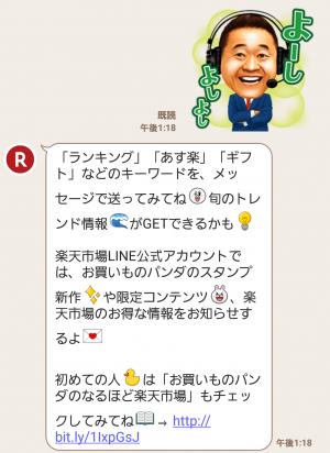 【限定無料スタンプ】動く!お買いものパンダ スタンプ(2016年06月27日まで) (5)
