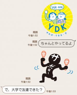 【限定無料スタンプ】サボロー&YDKのスタンプ(2016年07月04日まで) (8)