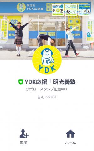 【限定無料スタンプ】サボロー&YDKのスタンプ(2016年07月04日まで) (1)