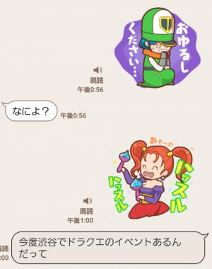 【音付きスタンプ】しゃべって動くドラゴンクエスト(DQH) スタンプ (4)