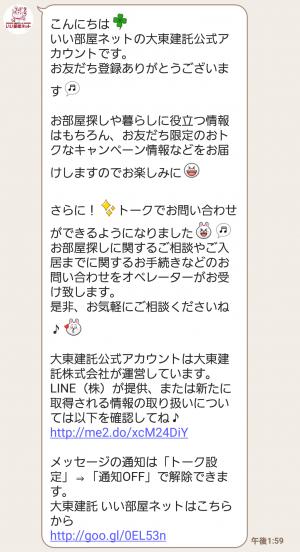 【隠し無料スタンプ】いいへやラビット スタンプ(2016年09月07日まで) (3)