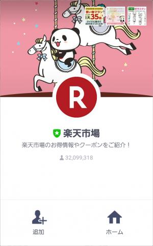 【限定無料スタンプ】動く!お買いものパンダ スタンプ(2016年06月27日まで) (1)