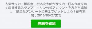 【限定無料スタンプ】松木安太郎のキリンカップ熱叫応援スタンプ(2016年06月28日まで) (1)