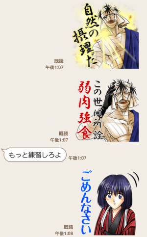 【公式スタンプ】るろうに剣心 スタンプ (5)