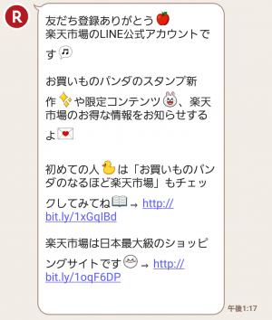 【限定無料スタンプ】動く!お買いものパンダ スタンプ(2016年06月27日まで) (4)