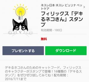 【隠し無料スタンプ】フィリックス「デキるネコさん」スタンプ(2016年07月11日まで) (1)