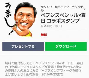 【隠し無料スタンプ】ペプシスペシャル×春日 コラボスタンプ(2016年08月23日まで) (1)