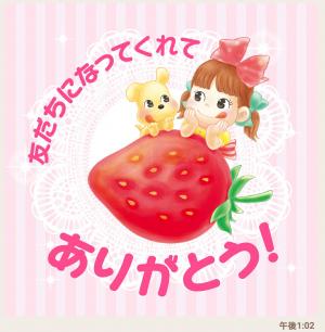 【隠し無料スタンプ】不二家洋菓子店×ペコSWEETSスタンプ(2016年09月11日まで) (3)