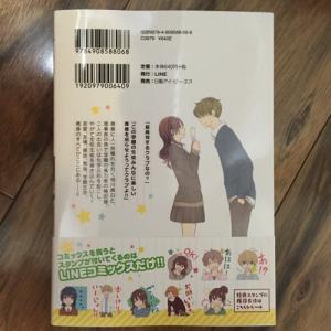 【隠し無料スタンプ】ウラクラ! スタンプ (3)