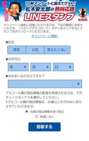 【限定無料スタンプ】松木安太郎のキリンカップ熱叫応援スタンプ(2016年06月28日まで) (3)