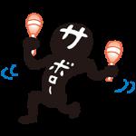 【限定無料スタンプ】サボロー&YDKのスタンプ(2016年07月04日まで)