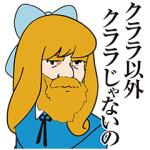 【無料スタンプ速報】トライさん×アルプスの少女ハイジ スタンプ