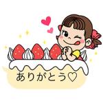 【無料スタンプ速報:隠しスタンプ】不二家洋菓子店×ペコSWEETSスタンプ(2016年09月11日まで)