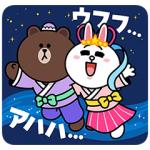 【無料スタンプ速報】ブラコニ☆恋の七夕スタンプ(2016年07月18日まで)