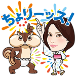 【無料スタンプ速報】ちょリス×松下奈緒コラボスタンプ(2016年07月18日まで)