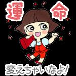 【限定無料スタンプ】SK-II 運命を変えよう スタンプ(2016年07月11日まで)