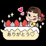 【隠し無料スタンプ】不二家洋菓子店×ペコSWEETSスタンプ(2016年09月11日まで)