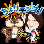【限定無料スタンプ】ちょリス×松下奈緒コラボスタンプ(2016年07月18日まで)