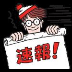 【限定無料スタンプ】選べるニュース×ウォーリーをさがせ! スタンプ(2016年07月27日まで)