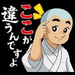 【音付きスタンプ】一休さんとしゃべるスタンプ