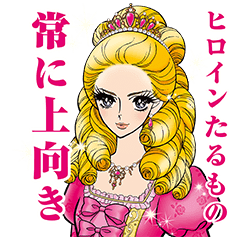 【隠し無料スタンプ】第2弾!エリザベート・姫子の日常 スタンプ(2016年10月10日まで)
