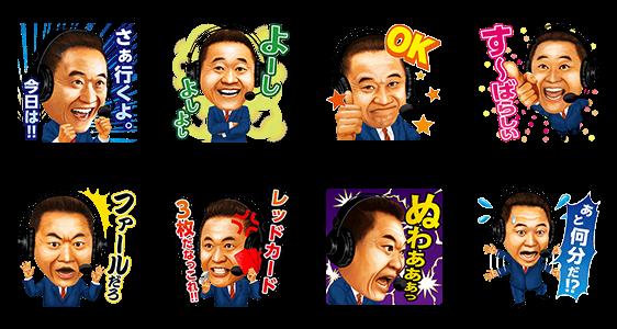 【限定無料スタンプ】松木安太郎のキリンカップ熱叫応援スタンプ(2016年06月28日まで)