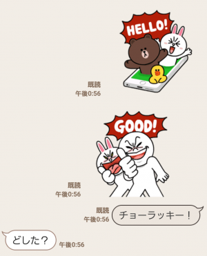 【限定無料スタンプ】いつも一緒☆動く!LINEキャラクターズ スタンプ(2016年08月02日まで) (8)