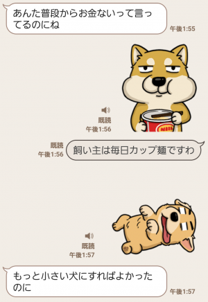 【音付きスタンプ】DOCA 明るすぎる犬 スタンプ (5)