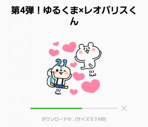 【限定無料スタンプ】第4弾!ゆるくま×レオパリスくん スタンプ(2016年08月15日まで) (2)