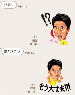 """【限定無料スタンプ】松岡修造の""""元気応援""""サウンドスタンプ (4)"""