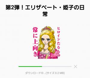 【隠し無料スタンプ】第2弾!エリザベート・姫子の日常 スタンプ(2016年10月10日まで) (2)