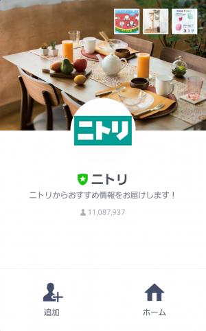 【限定無料スタンプ】ニトリのシロクマ スタンプ(2016年08月08日まで) (1)