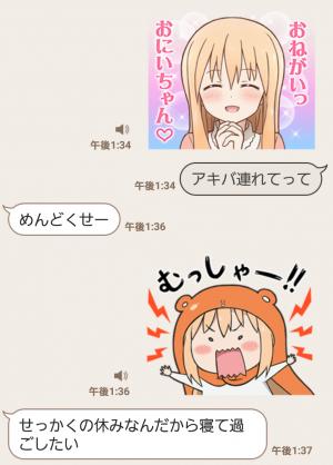 【音付きスタンプ】しゃべるよ♪干物妹!うまるちゃん スタンプ (4)