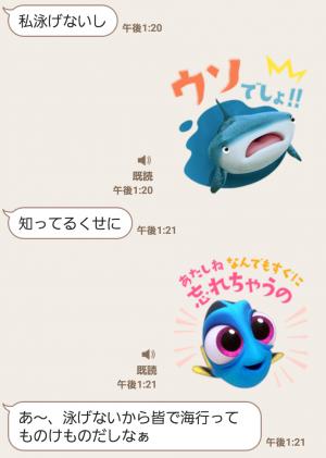 【音付きスタンプ】ファインディング・ドリー ボイススタンプ (4)