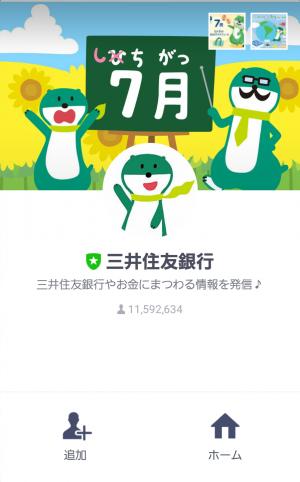 【限定無料スタンプ】三井住友銀行キャラクタースタンプ 第5弾 スタンプ(2016年08月01日まで) (1)