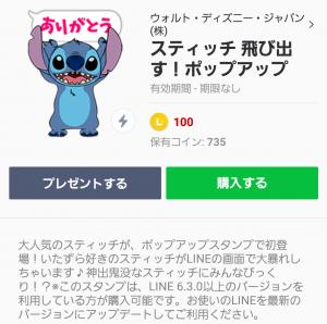 【公式スタンプ】スティッチ 飛び出す!ポップアップ スタンプ (1)