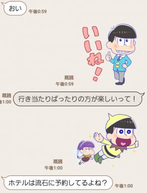 【公式スタンプ】おそ松さん 動く!第四松 スタンプ (5)