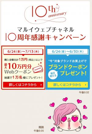 【限定無料スタンプ】ウサギのウーに新キャラ登場! スタンプ(2016年07月25日まで) (4)