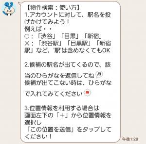 【限定無料スタンプ】第4弾!ゆるくま×レオパリスくん スタンプ(2016年08月15日まで) (5)