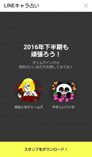 【限定無料スタンプ】いつも一緒☆動く!LINEキャラクターズ スタンプ(2016年08月02日まで) (5)