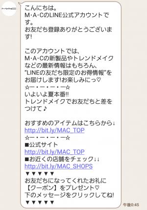 【限定無料スタンプ】♡M·A·Cのスタンプ16種類♡ スタンプ(2016年07月25日まで) (3)