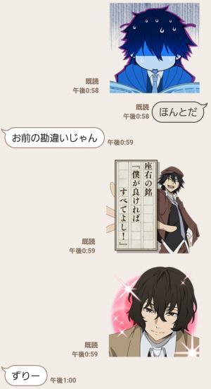 【公式スタンプ】文豪ストレイドッグス スタンプ (7)
