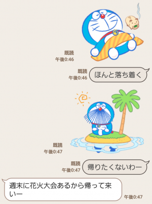 【公式スタンプ】夏のうごくドラえもんスタンプ (5)