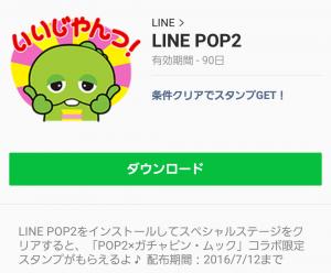 【限定無料スタンプ】LINE POP2 スタンプ(2016年07月12日まで) (12)