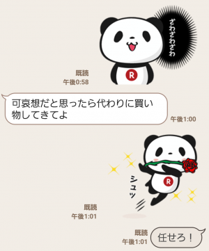 【限定無料スタンプ】お買いものパンダ スタンプ(2016年08月15日まで) (11)